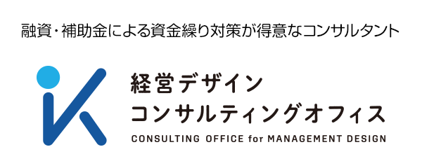 経営デザインコンサルティングオフィス